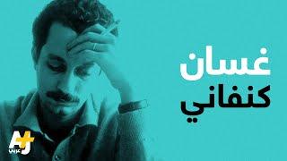 غسان كنفاني.. الأديب والصحفي والمناضل.. فلسطيني الهوى والهوية..ماذا تعرفون عنه؟