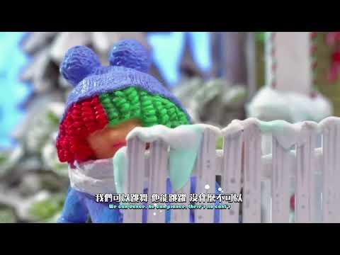 Sia 希雅 - Candy Cane Lane 柺杖糖巷 (華納official HD 高畫質官方中字版)