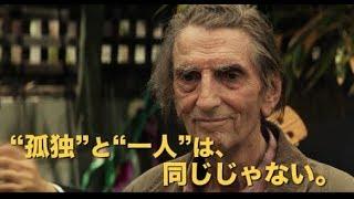 頑固じいさんが死を悟り向き合う/映画『ラッキー』予告編