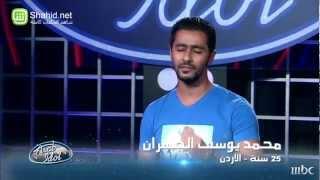 Arab Idol -تجارب الاداء -محمد يوسف الجهران