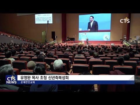 유영완 목사 초청 신년축복성회 (은혜한인교회)