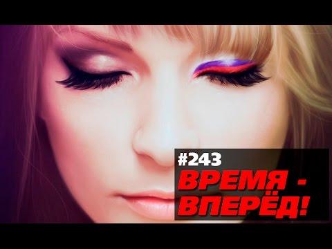 Россия, которую не любят показывать по ТВ (Время-вперёд! #243)