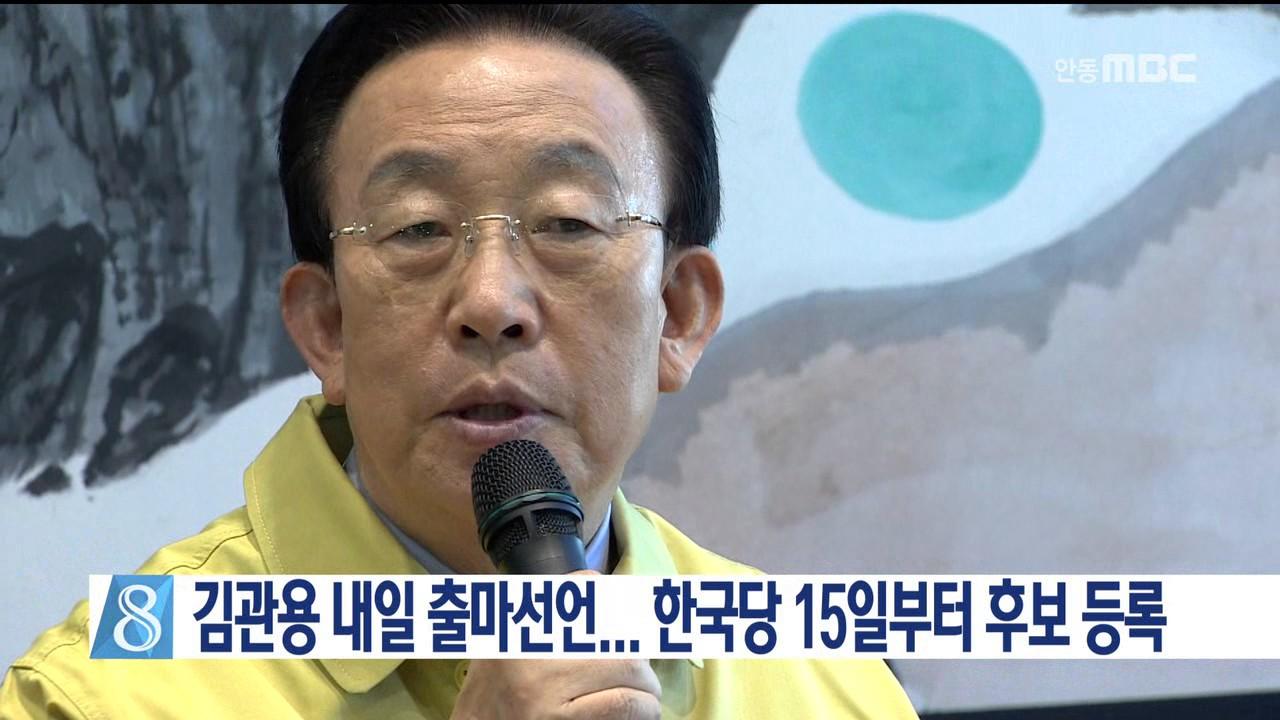 김관용 내일 출마 선언...한국당 움직임 빨라져