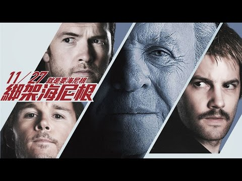 《綁架海尼根》中文預告