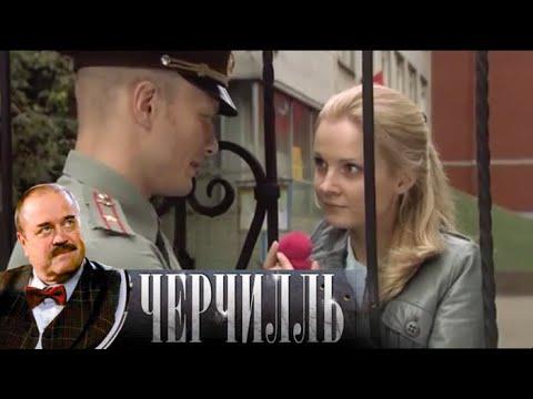 Черчилль. Греческая трагедия. 1 серия (2009). Детектив @ Русские сериалы
