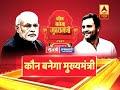 Kaun Banega Mukhyamantri: CM Shivraj Is A Dishonest Person, Says Ajay Singh During A Rally - Video