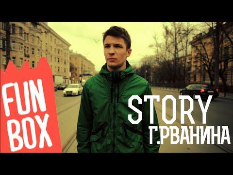 FUNBOX STORY | Г.РВАНИНА (ЧЕРНАЯ ЭКОНОМИКА) (2015)