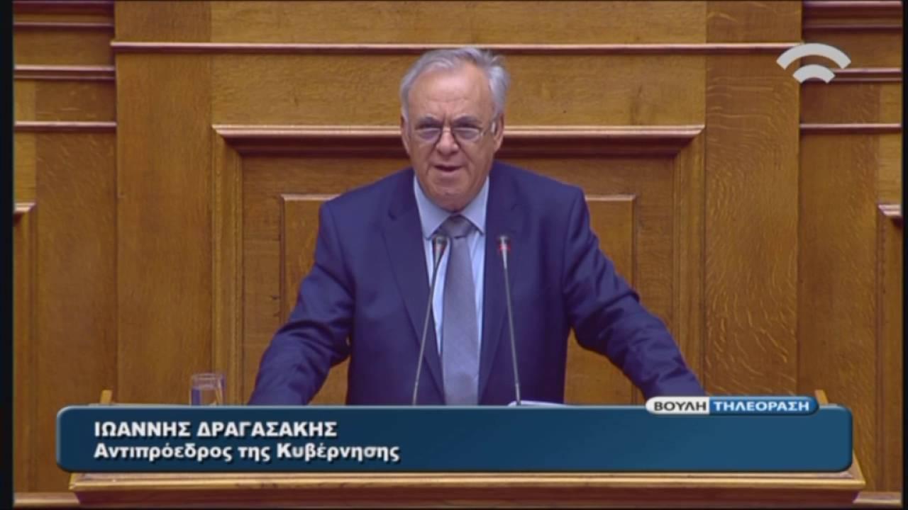 Ι.Δραγασάκης (Αντιπρόεδρος Κυβέρνησης)(Συζήτηση γιά σύσταση Εξεταστικής Επιτροπής)(26/07/2016)