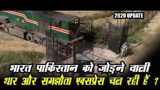 TRAIN FROM INDIA TO PAKISTAN 2020    INTERNATIONAL THAR AND SAMJHAUTA EXPRESS
