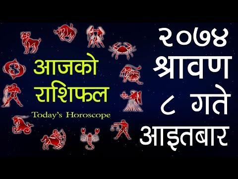 आजको राशिफल २०७४ साउन ८ गते आइतबार, Today's Horoscope, July 23