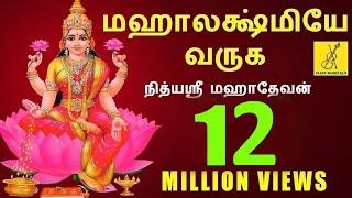 Sri Mahalakshmiye Varuga - JukeBox || Lakshmi Kubera Song || Nithyasree Mahadevan || Vijay Musicals