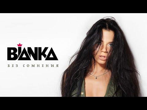 Bianka - Şüphesiz (Бьянка - Без сомнения) [Official Music Video] (2011)