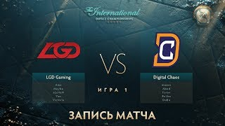 FuLL_LGD vs Digital Chaos, The International 2017, Мейн Ивент, Игра 1