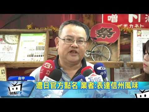 20170413中天新聞 台製信州味噌 被日本認證偽裝貨