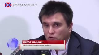 Климкин заявил о необходимости санкций в отношении России