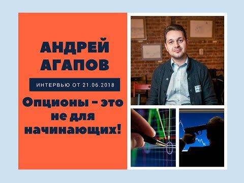 Андрей Агапов: Опционы - это не для начинающих - DomaVideo.Ru