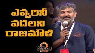 S. S. Rajamouli Full Speech @ Baahubali 2 Pre Release Function - TV9