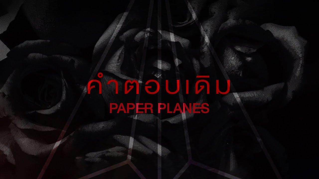 คำตอบเดิม - Paper Planes「Lyric Video」