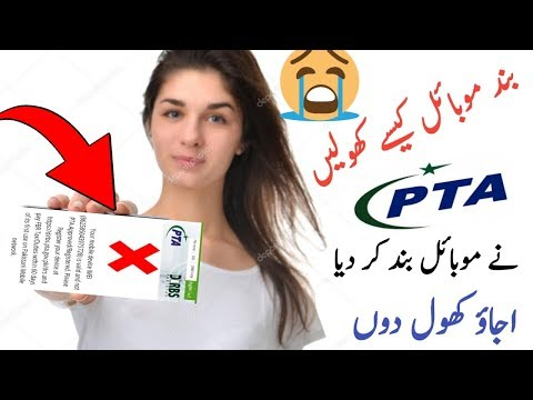 HOW TO UNBLOCK PTA BLOCKED Mobile PHONES 2019 | How To register after blocked mobile