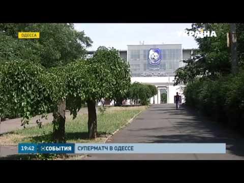 После череды взрывов, впервые за полгода в Одессе состоится футбольный матч