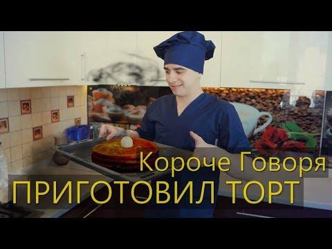 КОРОЧЕ ГОВОРЯ, ПРИГОТОВИЛ ТОРТ (видео)
