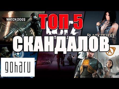 Игра-Топ: TOP 5 СКАНДАЛОВ Игровой Индустрии