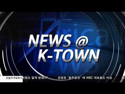 [한인사회 소식]  12.02.16 KBS America News