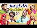 छीन लो रोटी (भाग-1) - Bhojpuri Nautanki   Bhojpuri Nautanki Nach Programme