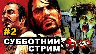 Субботний стрим! Red Dead Redemption