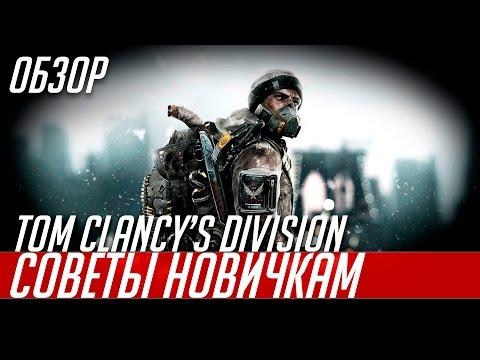Tom Clancy's The Division - Советы новичкам (видео)
