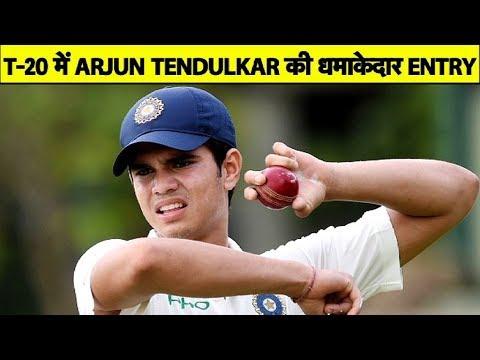 अब T-20 क्रिकेट में भी गेंद और बल्ले से Arjun Tendulkar मचाएंगे धमाल   Sports Tak - Thời lượng: 0:56.