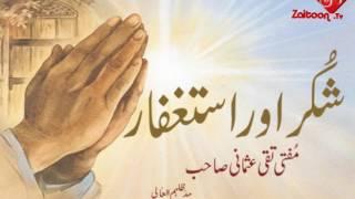 Shukar Or Istaghfar | Mufti Taqi Usmani Sahab full