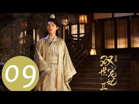 【ENG SUB】《双世宠妃第二季 The Eternal Love S2》EP09——主演:邢昭林,梁洁,王瑞昌,陈宥维