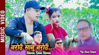 Narou Sanu Narou - Teju Sunar Salyani & Binita Gurung