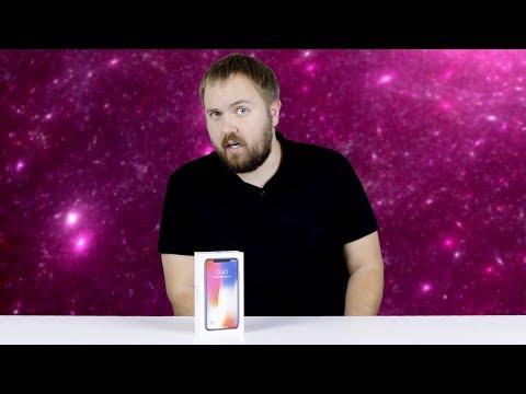 Иммерсивная распаковка iPhone X - жду вас!