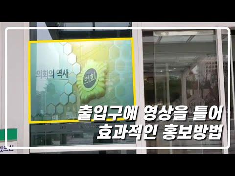대전시의회_ 의정홍보스크린