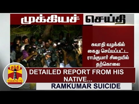 Ramkumar-Commits-Suicide-Detailed-Report-from-his-Native-Thanthi-TV