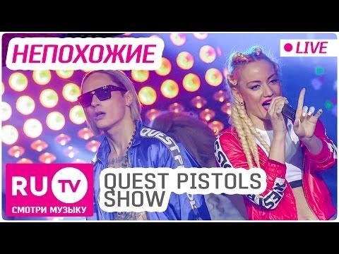 Quest Pistols Show - Непохожие (Live) Премия RU.TV 2016 (видео)