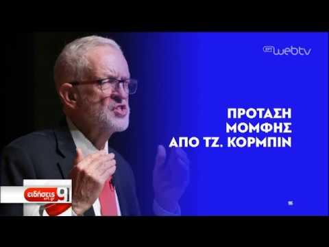 «Φρένο» σε άτακτο Brexit από την βουλή των Λόρδων | 06/09/2019 | ΕΡΤ
