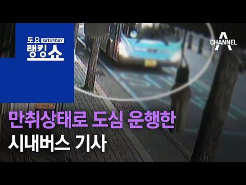 만취상태로 도심 운행한 시내버스 기사 | 토요랭킹쇼