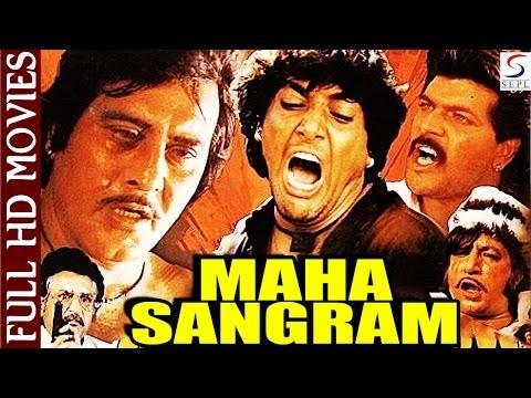 महा संग्राम | Maha Sangram | Govinda, Madhuri Dixit, Vinod Khanna | 1990 | HD