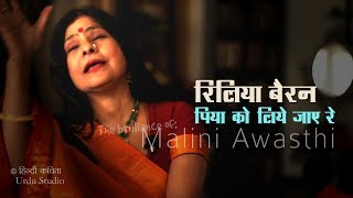 Malini Awasthi is an Indian folk singer. She sings in Hindi language dialects like Awadhi, Bundelkhandi and Bhojpuri. She also presents in Thumri and Kajri.