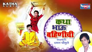Video Marathi Katha  - Katha Bhau Bhahinachi By Chhagan Chougule download in MP3, 3GP, MP4, WEBM, AVI, FLV January 2017