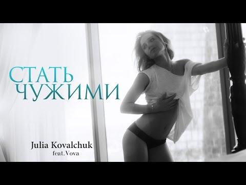 Фото Юлия Ковальчук - Стать Чужими