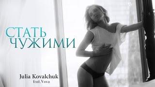 Юлия Ковальчук В дым retronew