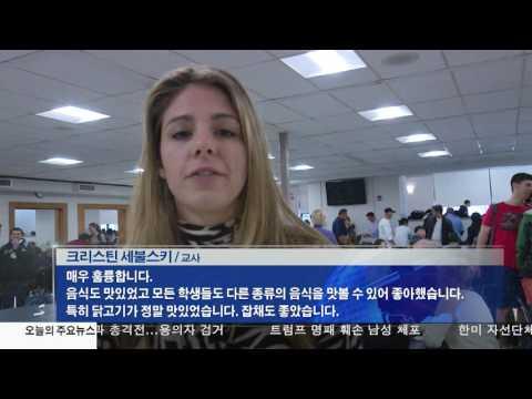 한식, 뉴저지 학교내 급식 추진 10.27.16 KBS America News