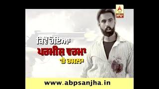 Video Special talk with ssp mohali on punjabi singer parmish verma attack MP3, 3GP, MP4, WEBM, AVI, FLV April 2018