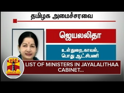 List-of-ministers-in-Jayalalithaa-Cabinet--Thanthi-TV