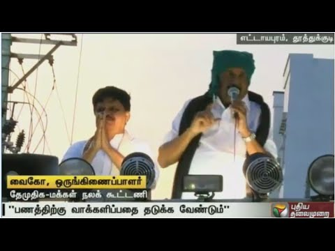 Youngster-Should-Stop-Giving-Money-For-Voter--MDMK-Chief-Vaiko