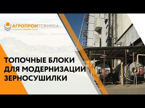 Отзыв о топочных блоках для зерносушилки в Мордовии - Талина
